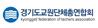 경기도교원단체총연합회